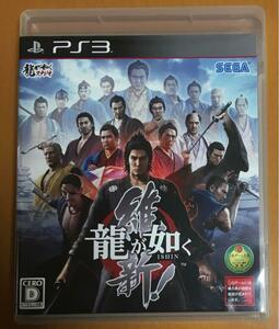 送料無料 PS3 龍が如く 維新 ! プレイステーション3 Playstation3 竜が如く セガ SEGA 坂本龍馬 幕末 新選組 即決 動作確認済 匿名配送