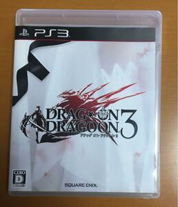 説明書付き送料無料 PS3 ドラッグオンドラグーン3 DOD3 DRAG ON DRAGOON3 ニーア 世界感共有 ドラッグ 即決 匿名配送 動作確認済