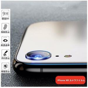 【1円スタート☆】iPhone XR用 カメラレンズ ガラス保護フィルム キズ防止 人気商品 激安