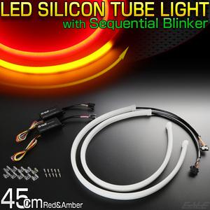 45cm レッド アンバー カット可 シーケンシャル ウインカー LED シリコン チューブ ライト 防水 流れるウインカー付き LEDテープ P-447
