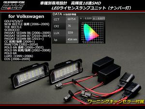 LED ライセンスランプ VW フォルクスワーゲン ゴルフ4 ゴルフ5 ゴルフ6 ゴルフ7 ニュービートル等 R-113