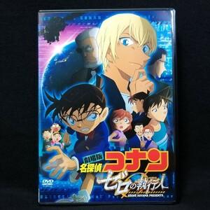 DVD「劇場版 名探偵コナン ゼロの執行人」レンタル版