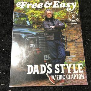送料無料Free&Easy Free&Easy DAD'S STYLE エリッククラプトン 福禄寿 etc ダッズスタイル フリーアンドイージー フリー&イージー 雑誌2月