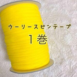 ウーリースピンテープ  yellow  1巻