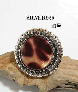 3862 Silver925 ★ Ultra-lightweight ★ Leopard shell Ring 21 Silver 925 Hollow Design Cavity Out of the Hairde Rio Animal Animal Animal Animal Animal Animal Animal Animal Animal Animal Animal Antique