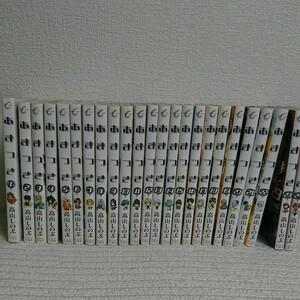 【全巻セット】あまつき 高山しのぶ 〈 1巻~24巻 完結〉 美品