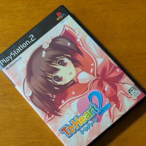 ☆最終価格☆ PS2 To Heart トゥハート2 ゲームソフト