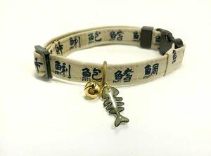 猫首輪 魚編漢字プリント 魚の骨チャーム 猫用首輪 猫 オリジナル
