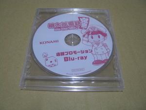 ◎ブルーレイのみ 販促 店頭プロモーション Blu-ray  桃太郎電鉄  昭和 平成 令和も定番!