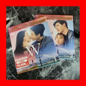 W -君と僕の世界 BOX1.2 コンプリート・シンプルDVD-BOX 限定生産 韓国ドラマ