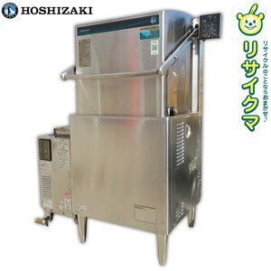【中古】K▼ホシザキ 食器洗浄 食洗機 ブースター付 68ラック/時 2014年 都市ガス 天然 12A 13A 三相200V 60Hz JWE-680B WB-25H-JW (16993)