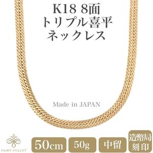 18金ネックレス K18 8面トリプル喜平チェーン 日本製 検定印 50g 50cm 中留め