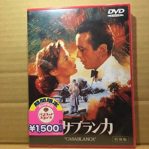 値下げ新品、未開封品)洋画 カサブランカ DVD