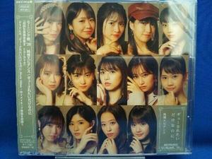 モーニング娘。'20 CD 純情エビデンス/ギューされたいだけなのに(初回生産限定盤B)(DVD付)