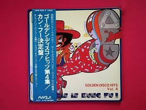 国内盤7インチレコード  ゴールデン・ディスコ・ヒッツ第4集  カンフー決定盤!