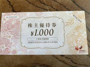 ☆処分・送料無料☆コシダカの株主優待券 1,000円分 (1,000円券×1枚)☆