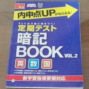 定期テスト対策 中学3年進研ゼミ 暗記BOOK 全教科
