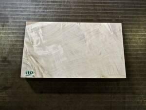 栃 縮み杢(300×170×25)mm  1枚 乾燥済み 無垢一枚板 送料無料 [1932] トチ とち 木材 花台 まな板 キャンプ チジミ杢