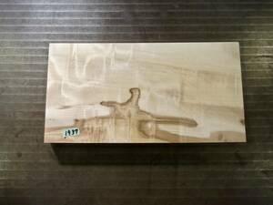 栃 縮み杢(300×155×20)mm  1枚 乾燥済み 無垢一枚板 送料無料 [1937] トチ とち 木材 花台 まな板 キャンプ チジミ杢 トラ杢