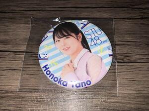 STU48 モバガチャ 缶バッジ 矢野帆夏
