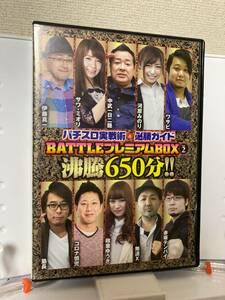DVD「パチスロ実戦術&必勝ガイド BATTLEプレミアムBOX Vol.2」 why-m 【タグ:趣味、パチンコ】