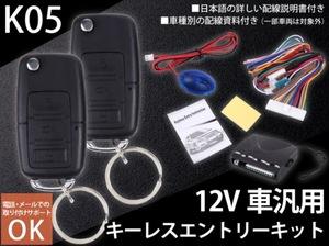 12V車汎用キーレスエントリーキットK05 ダイハツLA300S/LA310Sミライースに!日本語説明書・車種別参考資料付き