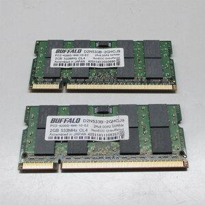 бесплатная доставка *BUFFALO D2N533B-2GHCJ9 PC2-4200(DDR2-533MHz) 2 шт. комплект 4GB#J9b