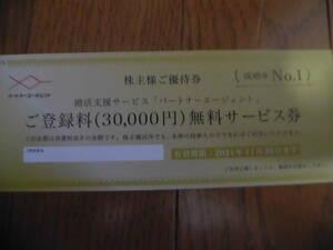 パートナーエージェント(タメニー)  婚活支援サービス 株主優待 2021年11月30日有効期限 登録料 無料サービス券 30000円