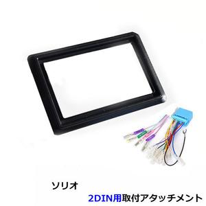 Suzuki   Solio  (  Van  ...  в том числе  )  (MA27S/MA37S) [ 2DIN Navi  Препаративная  есть  крепеж  ]  панель / монтаж     двухсторонняя клейкая лента  Препаративная  есть  S91S-ht01