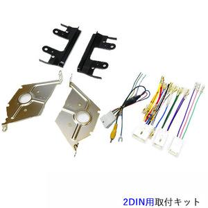 Daihatsu   ... (LA550S/LA560S) H30/6 ...  [ 2DIN Navi  комплект для установки  ]  панель / монтаж  D52B