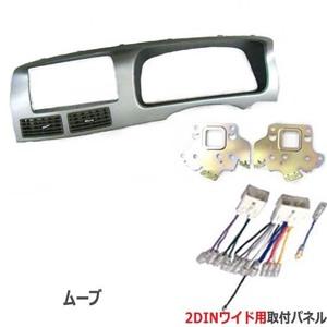 [ 2DIN широкий  Navi  комплект для установки  ]  Daihatsu   Move / Move Custom   Вариант аудио  есть  автомобиль  (L150S/L152S/L160S)  2002 /10~ 2006 /10  движение  D60B-T0
