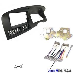 2DIN Navi  комплект для установки  ]  2002 /10 от  2006 /10 Daihatsu   Move / Move Custom   Вариант аудио  есть  автомобиль  (L150S/L152S/L160S)  движение  D61B-T0