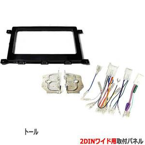 [  проводка  есть  ]  Daihatsu   Тор  (M900S/M910S) H28/11 от  [ 2DIN широкий  Navi  комплект для установки  ]  аудио / панель / Препаративная  есть  け  D57B-TT02