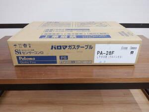 ⑤未使用箱入り★Paloma(パロマ) テーブルコンロ フッ素トッププレート プロパンガス用 PA-28F