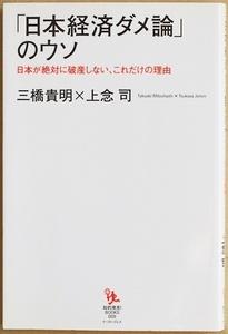 『「日本経済ダメ論」のウソ』 日本が絶対に破産しない、これだけの理由 三橋貴明 上念司 マスコミ・官僚がひた隠しにしている「真実の姿」