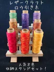 レザークラフト ロウ引き糸8色セットA 糸スタンドセット
