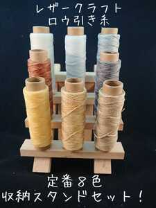 レザークラフト ロウ引き糸 8色セットB 糸スタンドセット