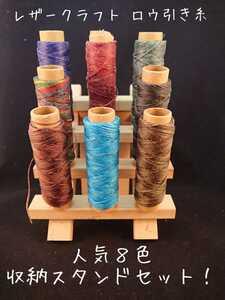 レザークラフト ロウ引き糸 8色セットC 糸スタンドセット