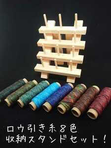 レザークラフト ロウ引き糸 8色セットC 糸収納スタンドセット