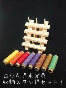 レザークラフト ロウ引き糸 8色セットA 糸収納スタンドセット
