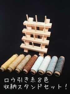 レザークラフト ロウ引き糸8色セットB 糸収納スタンドセット