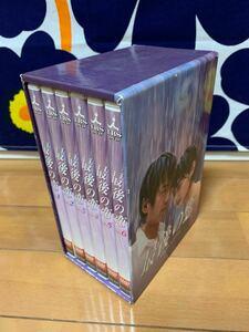 ★限定生産★最後の恋 DVD-BOX〈5枚組〉