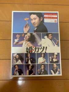 ★初回限定★新品未開封★婚カツ! DVD-BOX〈7枚組〉限定ストラップ付き