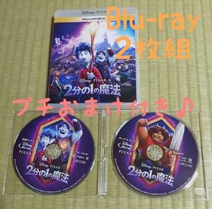 おまけ付き★ Blu-ray 2分の1の魔法 ディズニー MovieNEX ブルーレイ BD ピクサー Pixar