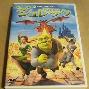 シュレック DVD