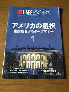 日経ビジネス 2020.10.19 アメリカの選択
