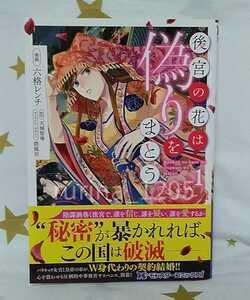 ☆初版 帯つき☆後宮の花は偽りをまとう〈1〉 六格レンチ/天城智尋 モンスターコミックスf