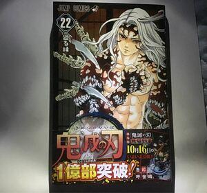 鬼滅の刃 22巻 ★初版本 新品★