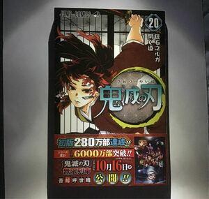 鬼滅の刃 20巻 初版本 新品
