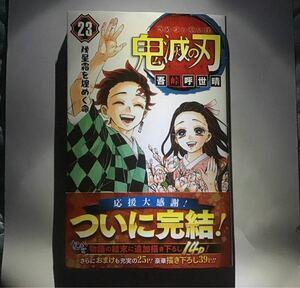 鬼滅の刃 23巻 ★初版本 新品★